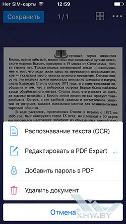 Приложение Scanner Mini на iPhone. Рис 3