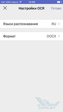 Приложение Fine Scanner на iPhone. Рис 3