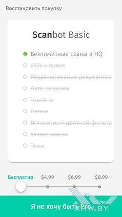 Приложение Scanbot на iPhone. Рис 1