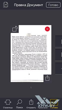 Приложение My Scans на iPhone. Рис 3