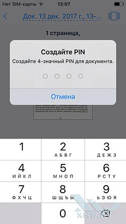 Приложение iScanner на iPhone. Рис 3