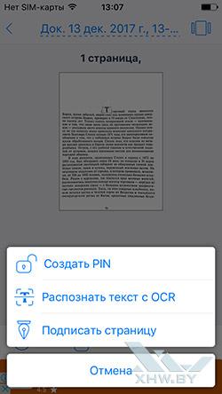 Приложение iScanner на iPhone. Рис 4