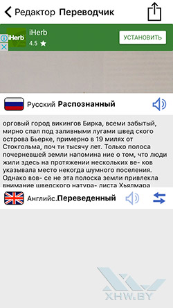 Приложение Translate Photo r на iPhone. Рис 3