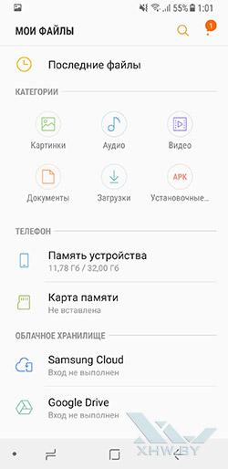 Приложение Мои Файлы на Samsung Galaxy A8 (2018). Рис 1