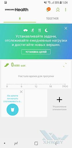 S Health на Samsung Galaxy A8 (2018). Рис 1