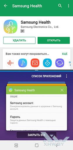 Оконный режим приложений Samsung Galaxy A8 (2018). Рис 1