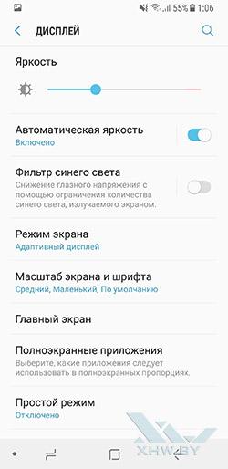 Настройки экрана Galaxy A8 (2018) рис. 1