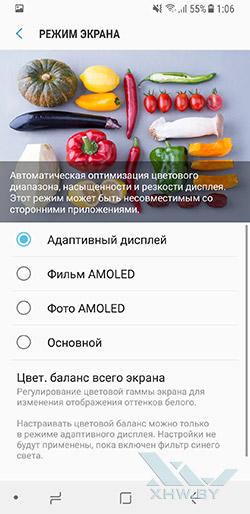 Настройки экрана Galaxy A8 (2018) рис. 2
