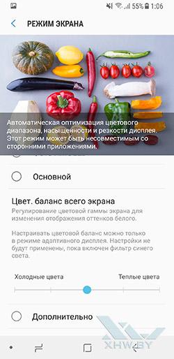 Настройки экрана Galaxy A8 (2018) рис. 3