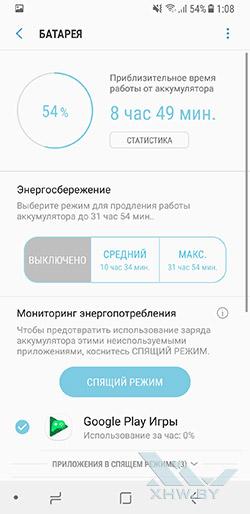 Управление энергосбережением на Samsung Galaxy A8 (2018). Рис. 1