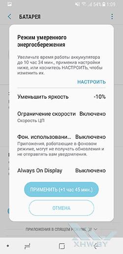 Управление энергосбережением на Samsung Galaxy A8 (2018). Рис. 3
