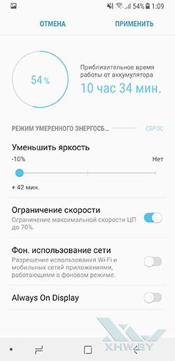 Управление энергосбережением на Samsung Galaxy A8 (2018). Рис. 4