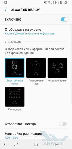 Настройки экрана Always One на Samsung Galaxy A8 (2018)