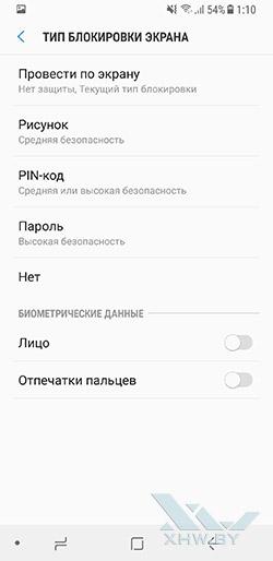 Установка распознавания лица в Samsung Galaxy A8 (2018). Рис 1