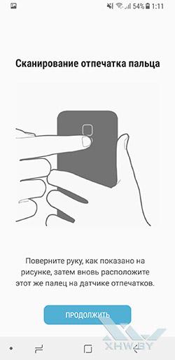 Установка отпечатка пальца в Samsung Galaxy A8 (2018). Рис 4