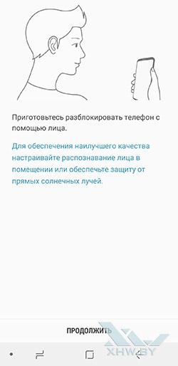 Установка распознавания лица в Samsung Galaxy A8 (2018). Рис 2