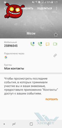 Установка мелодии на звонок в Samsung Galaxy A8 (2018). Рис 2.