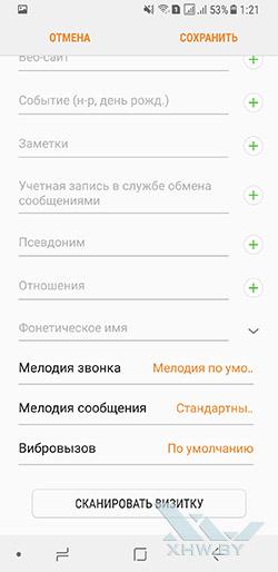 Установка мелодии на звонок в Samsung Galaxy A8 (2018). Рис 4.