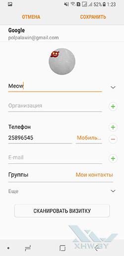 Установка фото на контакт в Samsung Galaxy A8 (2018). Рис 2.