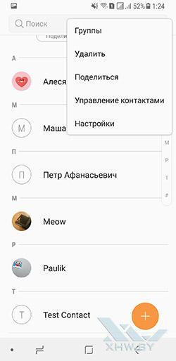 Перенос контактов с SIM-карты в телефон Samsung Galaxy A8 (2018). Рис 1.