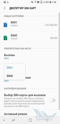 Настройки SIM-карт в Samsung Galaxy A8 (2018). Рис 2