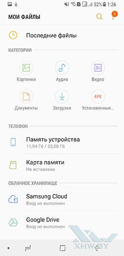 Создание папки на Samsung Galaxy A8 (2018). Рис 1