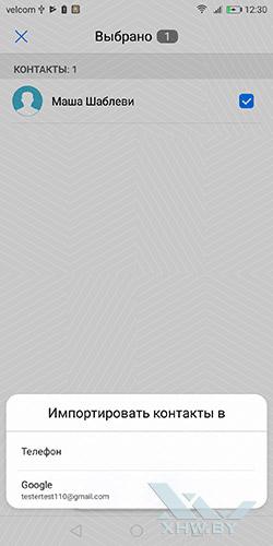 Перенос контактов с SIM-карты в телефон Huawei Mate 10 lite. Рис 5