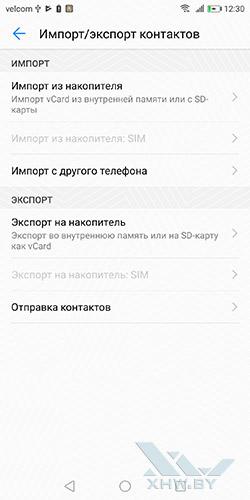 Перенос контактов с SIM-карты в телефон Huawei Mate 10 lite. Рис 3