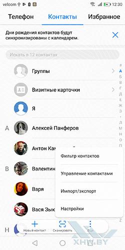 Перенос контактов с SIM-карты в телефон Huawei Mate 10 lite. Рис 2.