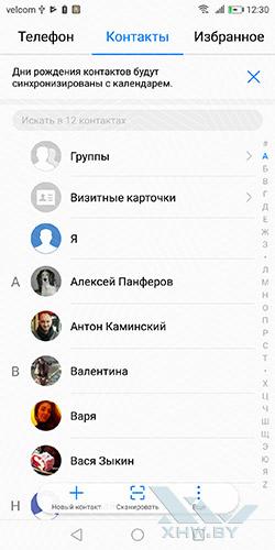 Перенос контактов с SIM-карты в телефон Huawei Mate 10 lite. Рис 1.