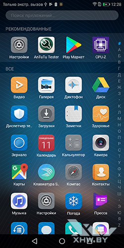 Меню приложений Huawei Mate 10 lite