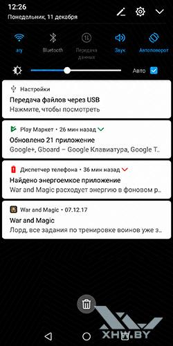 Панель уведомлений Huawei Mate 10 lite. Рис 2