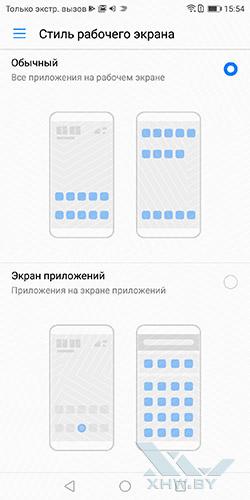 Настройки отображения домашних экранов в Huawei Mate 10 lite. Рис 1