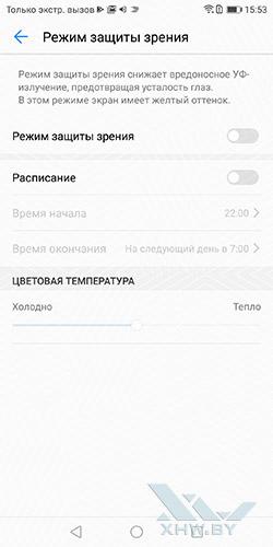 Включение режима защиты зрения в Huawei Mate 10 lite