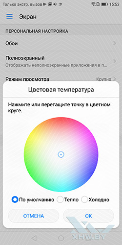 Настройки цветовой температуры в Huawei Mate 10 lite