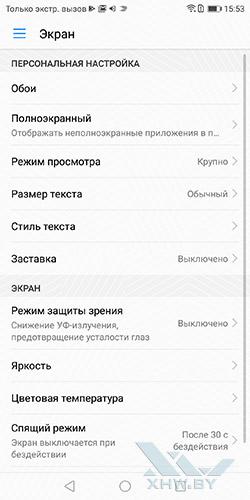 Настройки экрана в Huawei Mate 10 lite