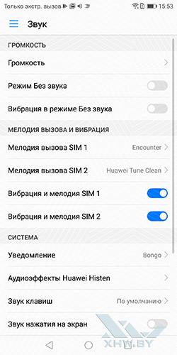 Установка мелодии на звонок в Huawe Mate 10 lite. Рис 5