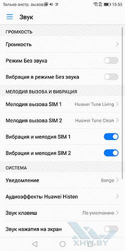 Установка мелодии на звонок в Huawe Mate 10 lite. Рис 2