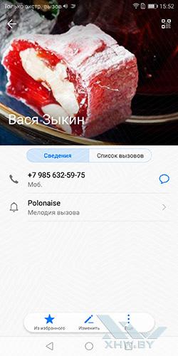 Установка фото на контакт в Huawei Mate 10 lite. Рис 5.