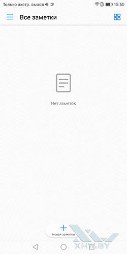 Приложение Заметки на Huawei Mate 10 lite. Рис 1