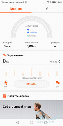 Приложение Здоровье на Huawei Mate 10 lite. Рис 2