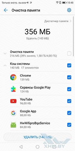 Очистка памяти телефона Huawei Mate 10 lite. Рис 2