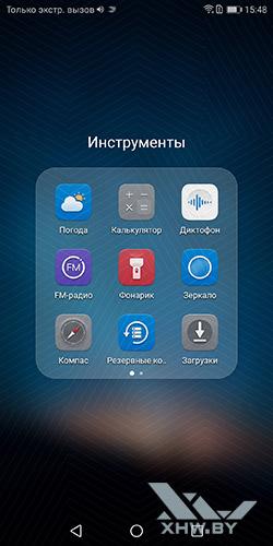 Папка инструментов на Huawei Mate 10 lite. Рис 1