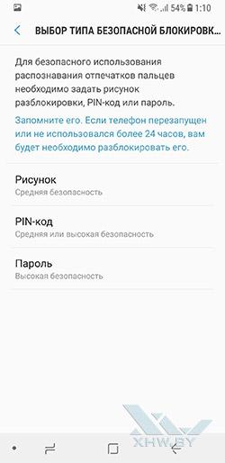 Установка отпечатка пальца в Samsung Galaxy A8+ (2018) Рис 1
