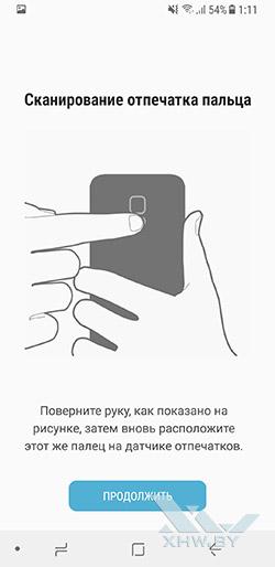 Установка отпечатка пальца в Samsung Galaxy A8+ (2018) Рис 4