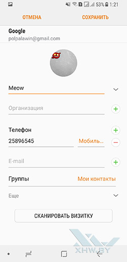 Установка мелодии на звонок в Samsung Galaxy A8+ (2018). Рис 3.