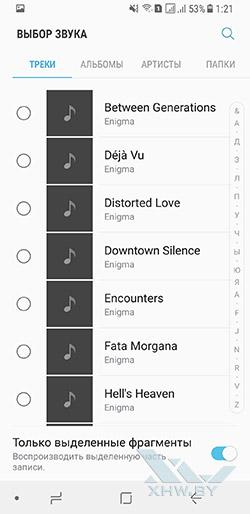 Установка мелодии на звонок в Samsung Galaxy A8+ (2018). Рис 7