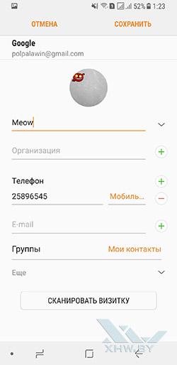 Установка фото на контакт в Samsung Galaxy A8+ (2018). Рис 2.