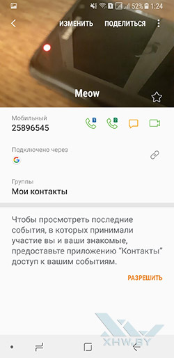 Установка фото на контакт в Samsung Galaxy A8+ (2018). Рис 6.