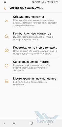 Перенос контактов с SIM-карты в телефон Samsung Galaxy A8+ (2018). Рис 2.